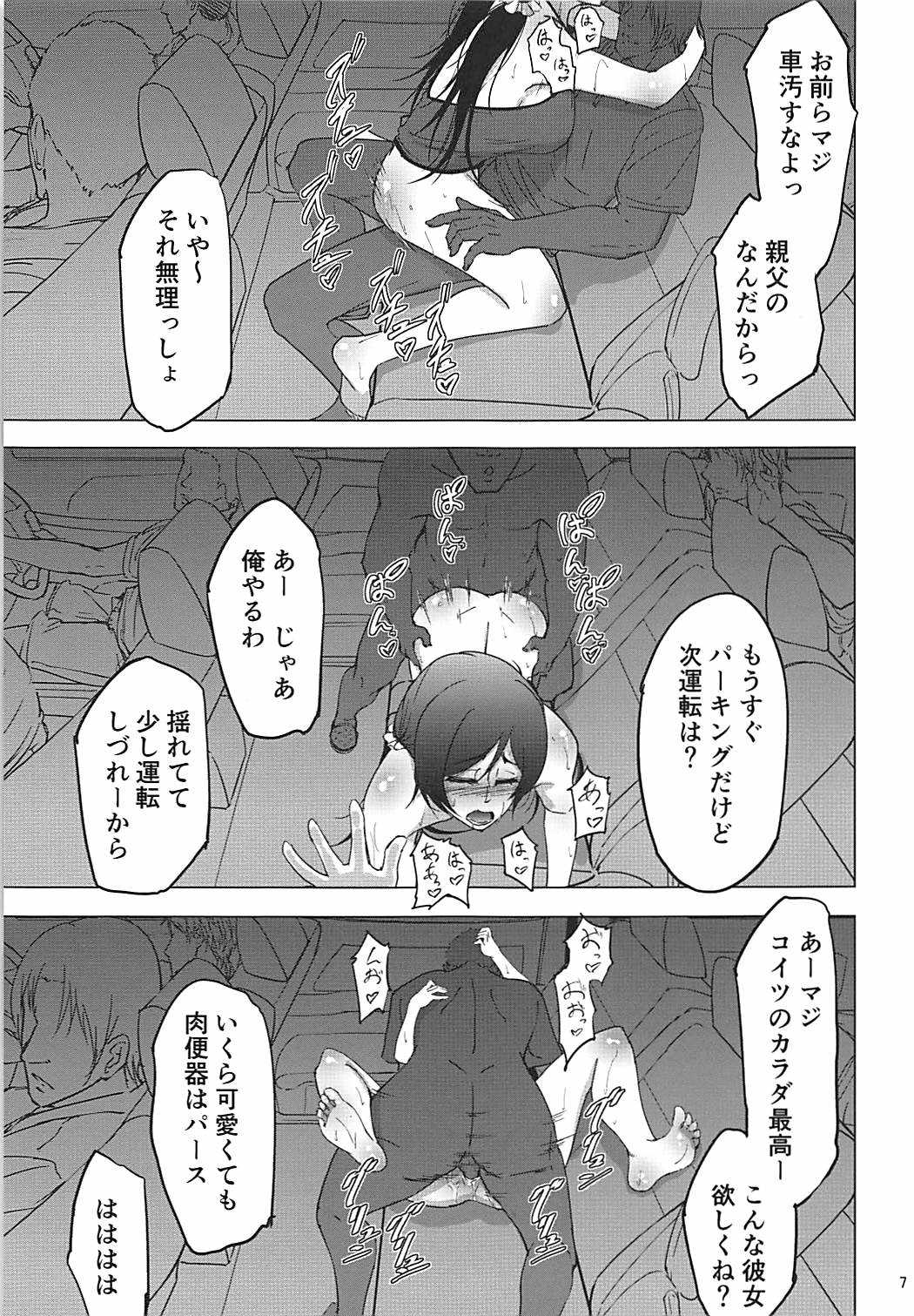 【エロ同人誌】(COMIC1☆13)ヤリサーの合宿に連れて来られたのんたん…散々凌辱された後おしっこザーメンビール一気飲みを強要されるwww【らっそん:のんたんビフォーアフターシーサイド】
