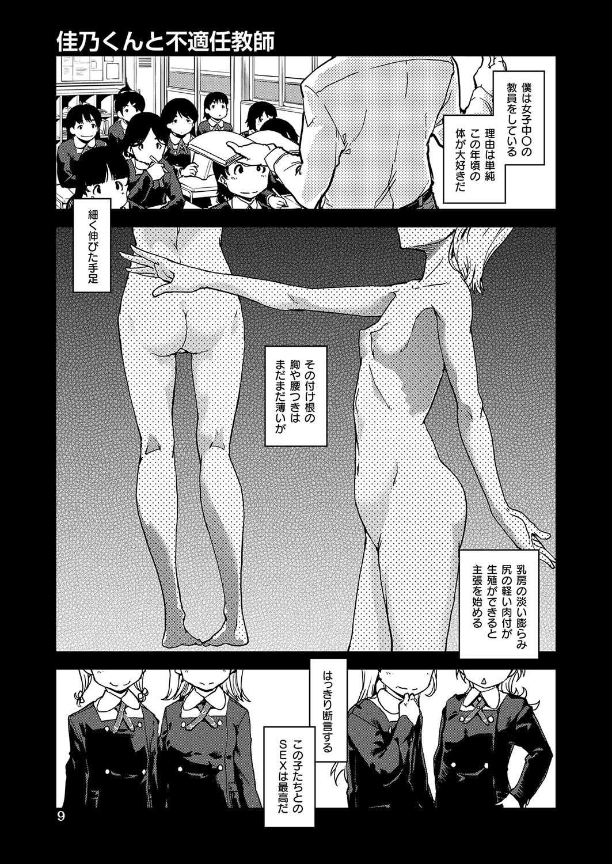 【エロ漫画】変態教師に手籠めにされた無垢なJC…乱暴なセックス漬けにされ子宮にザーメンを流し込まれるwww【鈴木狂太郎:佳乃くんと不適任教師】