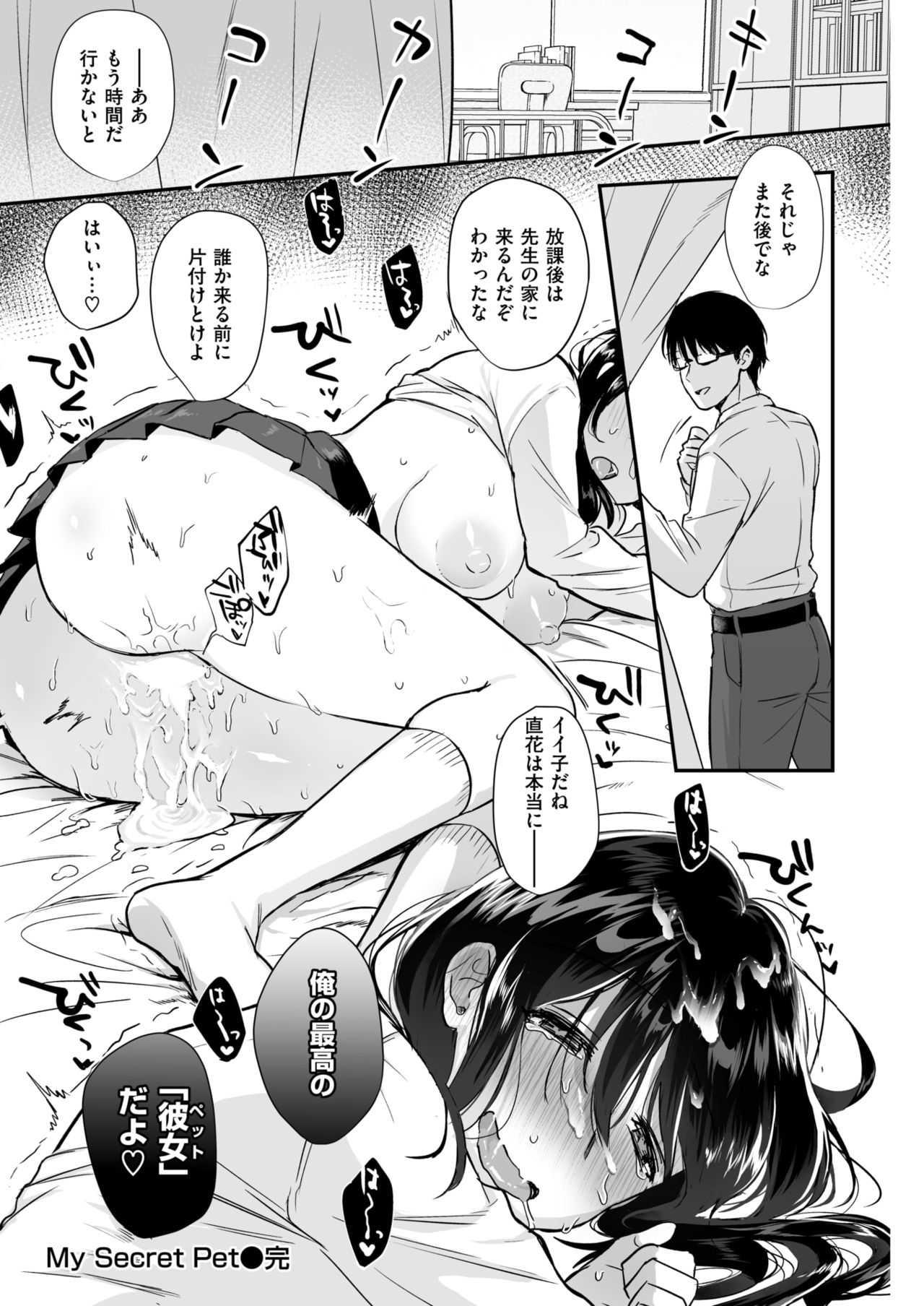 【エロ漫画】教師と秘密の関係を続けているJK…バイブ付き貞操帯を装着して学校で過ごすよう命令され羞恥と快楽で真っ赤にwww【雨あられ:My secret pet】
