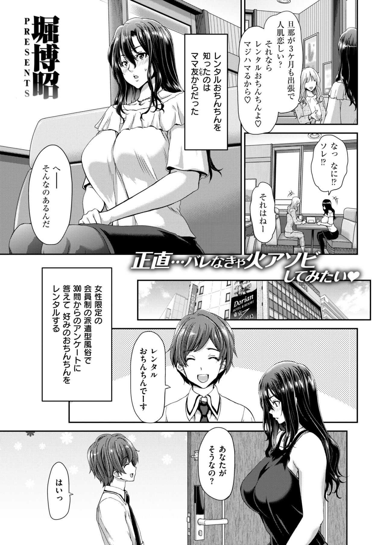 向け 無料 エロ 漫画 女性