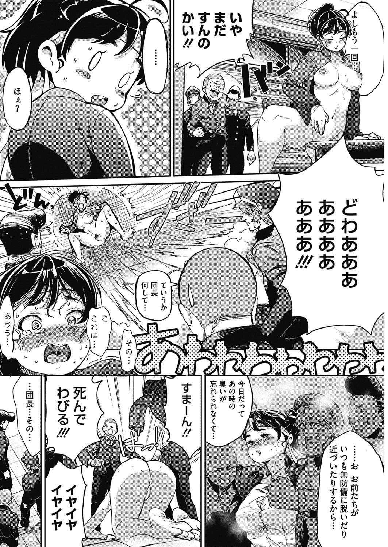 【エロ漫画】凛々しい女団長のJK…実は重度の匂いフェチで男子団員のパンツを嗅ぎながらオナニーしているところを見られてしまい…!?【じょろり:団長、お願いします!】