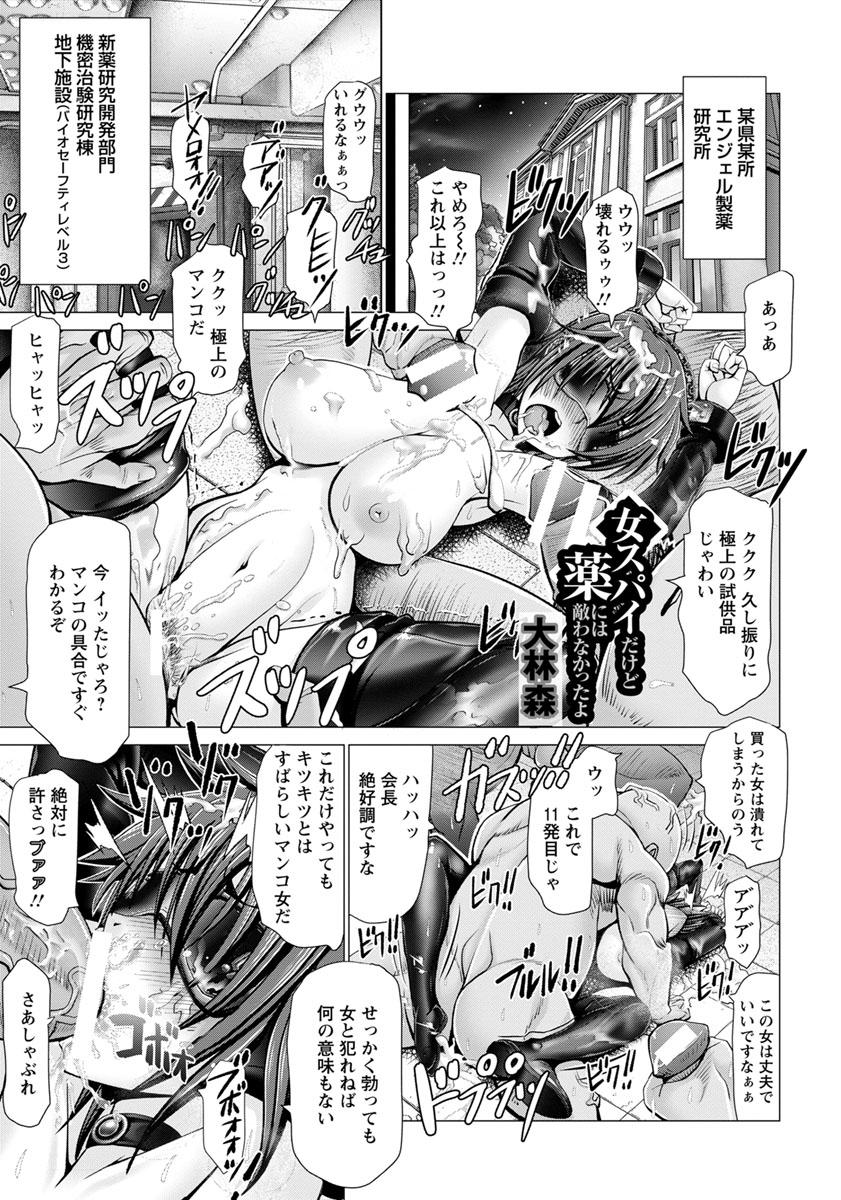 【エロ漫画】潜入先で囚われたスタイル抜群の女スパイ…薬漬けにされキメセク輪姦に完全敗北www【大林森:女スパイだけど薬には敵わなかったよ】