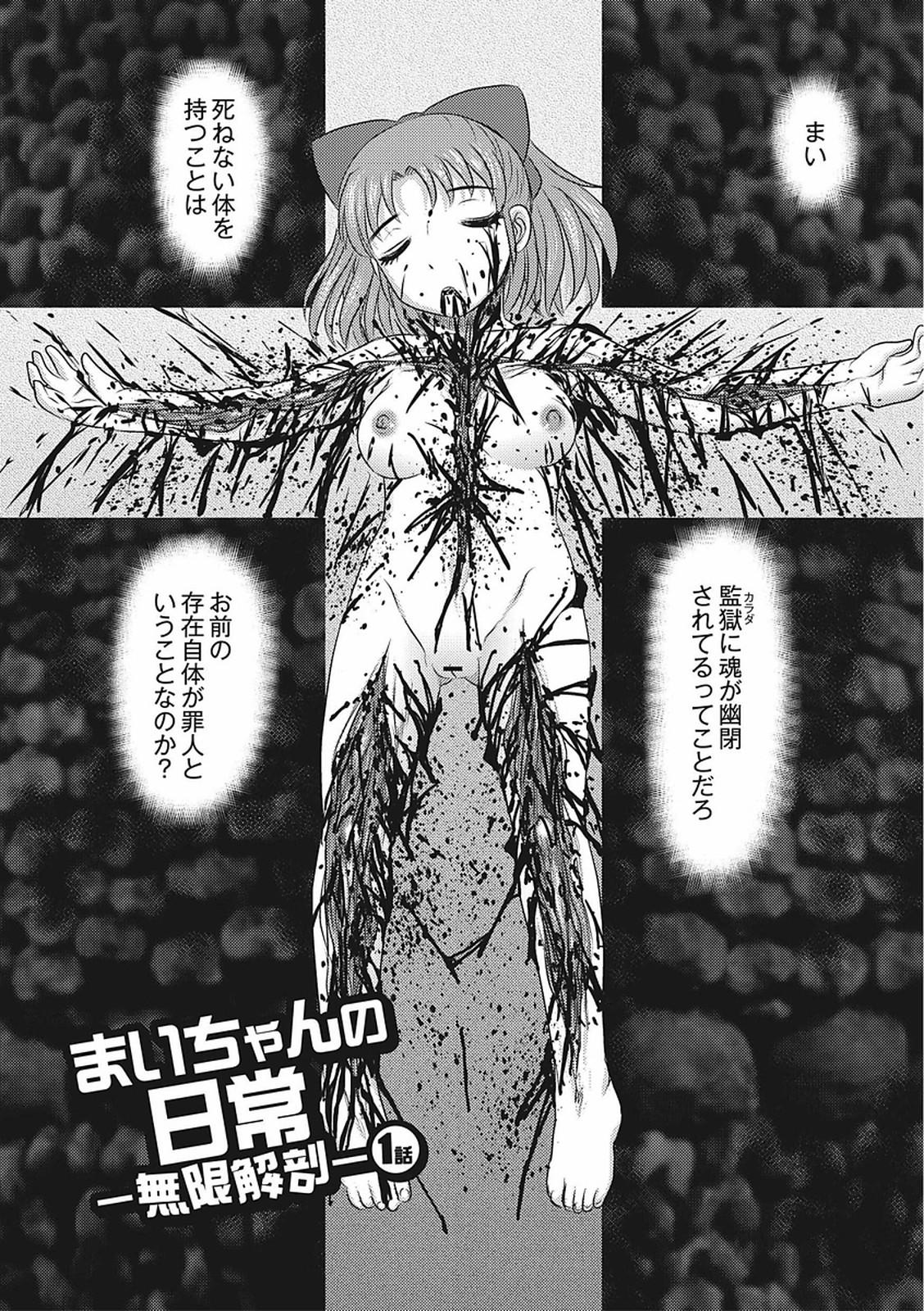 橋村 青樹 エロ 漫画
