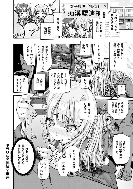 【エロ漫画】自称名探偵な爆乳JK…相方の女友達と共に電車内で輪姦レイプされてしまうwww【空巣:キラリな名探偵?】