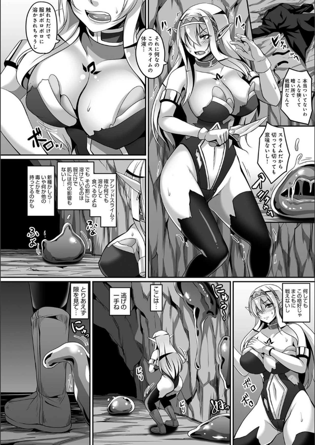 【エロ漫画】洞窟でスライムと遭遇した爆乳エルフ娘…マンコをぐちょぐちょに犯され淫らに喘ぎまくるwww【 一弘:淫乱エルフ娘とスライム】
