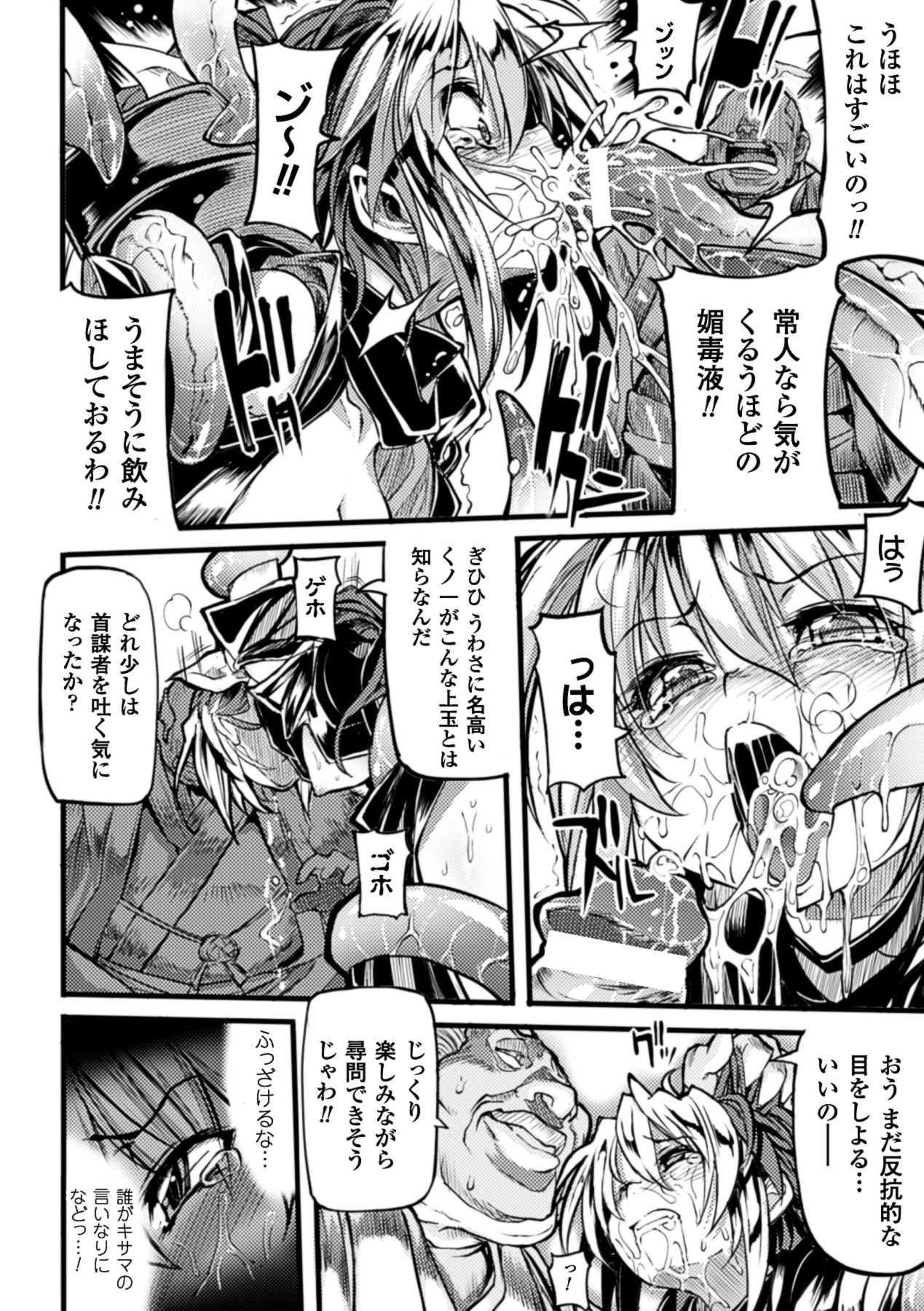 【エロ漫画】単身敵地に乗り込んだロリくノ一…触手に全身を拘束されボテ腹快楽堕ちwww【モチ:堕影】