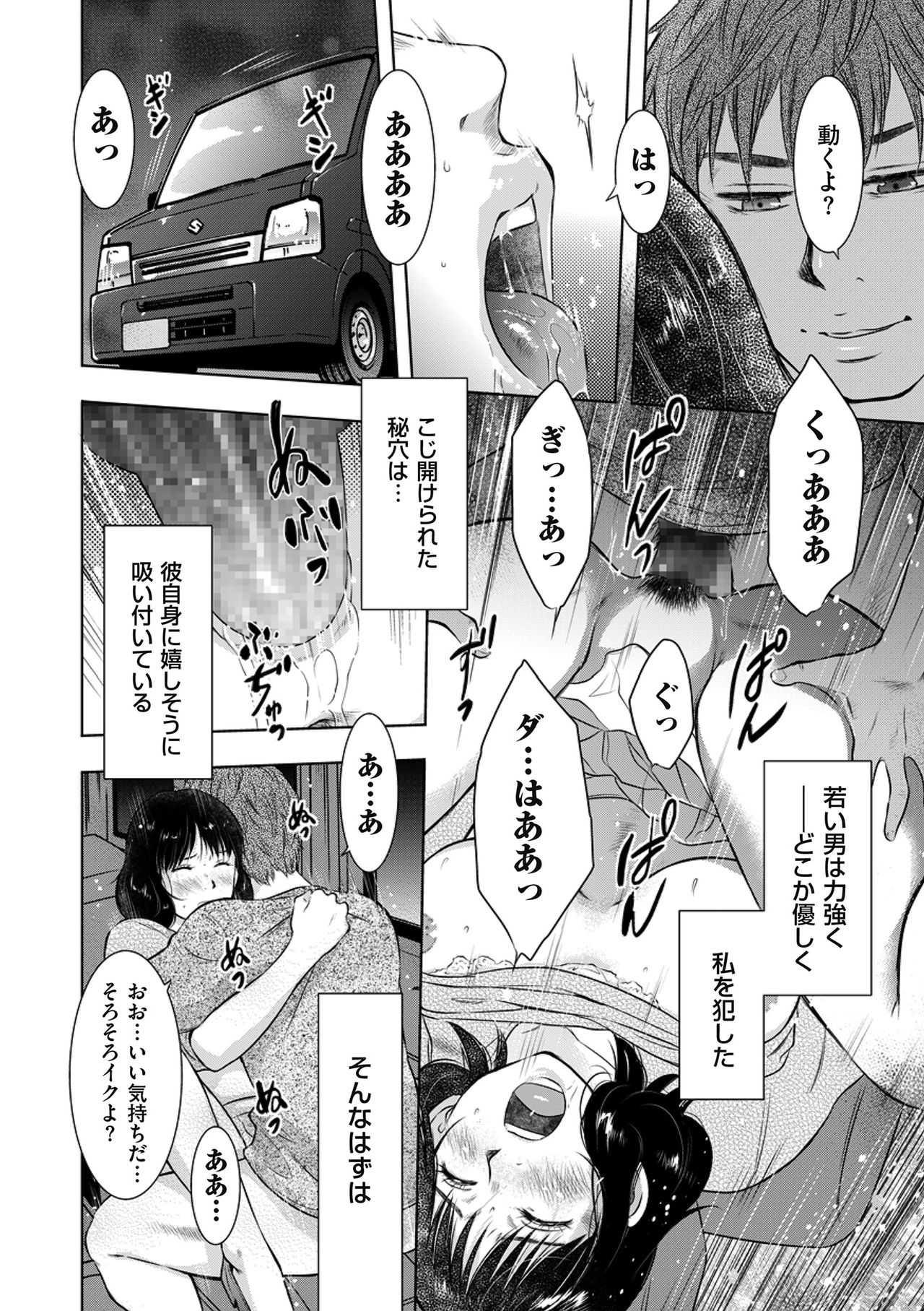 【エロ漫画】結婚八年目の巨乳人妻…若い男との過激なカーセックスに溺れてしまうwww【うらまっく:寝取られた人妻の告白】