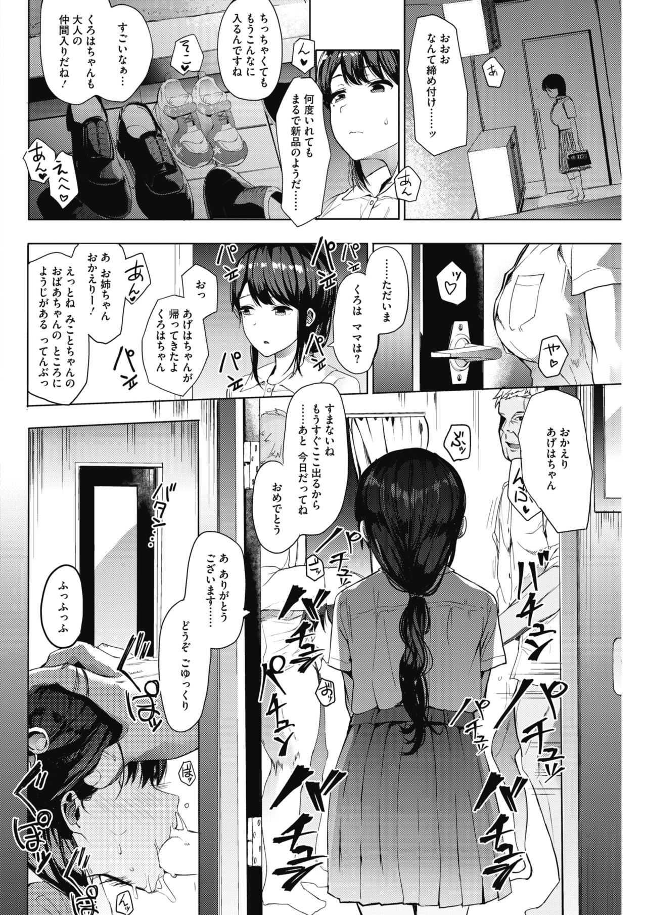 【エロ漫画】村の風習で娼婦になることを強いられるJK…水揚げの日が決まるが相手は見知った男で…!?【えいとまん:キンギョバチ】