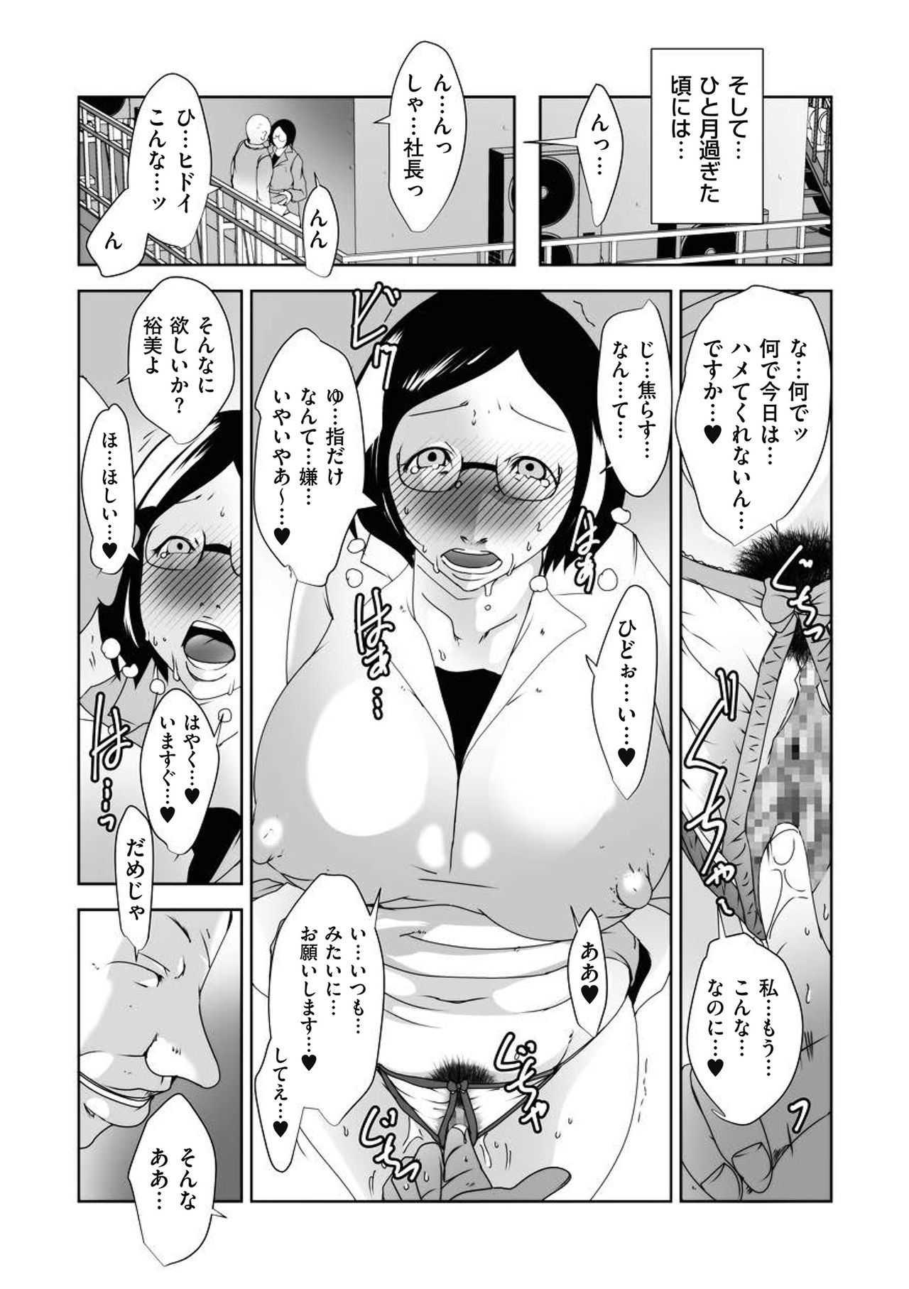 【エロ漫画】キャリアウーマンの人妻…上司にレイプされるがNTR調教セックスに抗えず快楽堕ちwww【ポルノスタディオ:好き…あなた…愛してる】