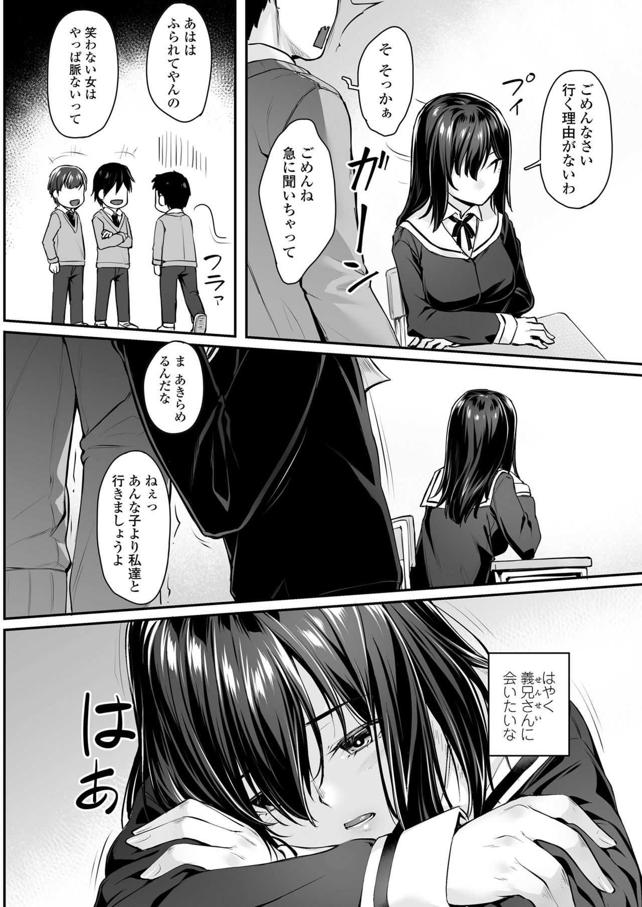 【エロ漫画】クールで愛想の無い美少女JK…教師である義兄と学校内で禁断のセックスに溺れるwww【かせい:わたし達の家族の形】