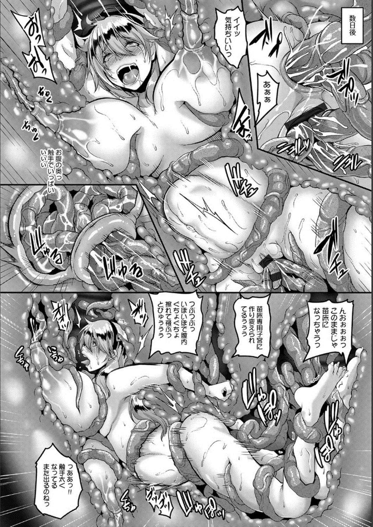 【エロ漫画】モンスターの巣に拉致された潜入部隊の娘…繁殖部屋で産卵するだけの雌へと堕とされるwww【 一弘:繁殖の肉苗贄】