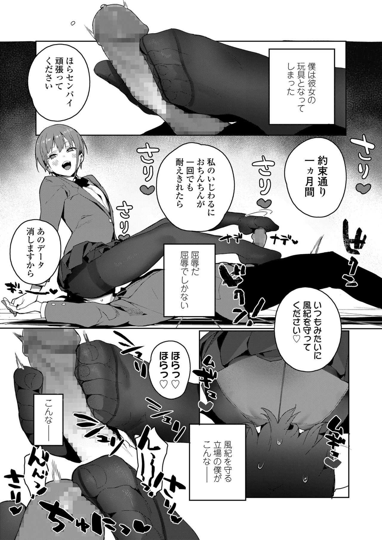 【エロ漫画】真面目に見せかけて実は小悪魔な貧乳JK…無邪気な笑顔で足コキ責めし少年を弄ぶwww【じゃが山たらヲ:悪魔が僕を】