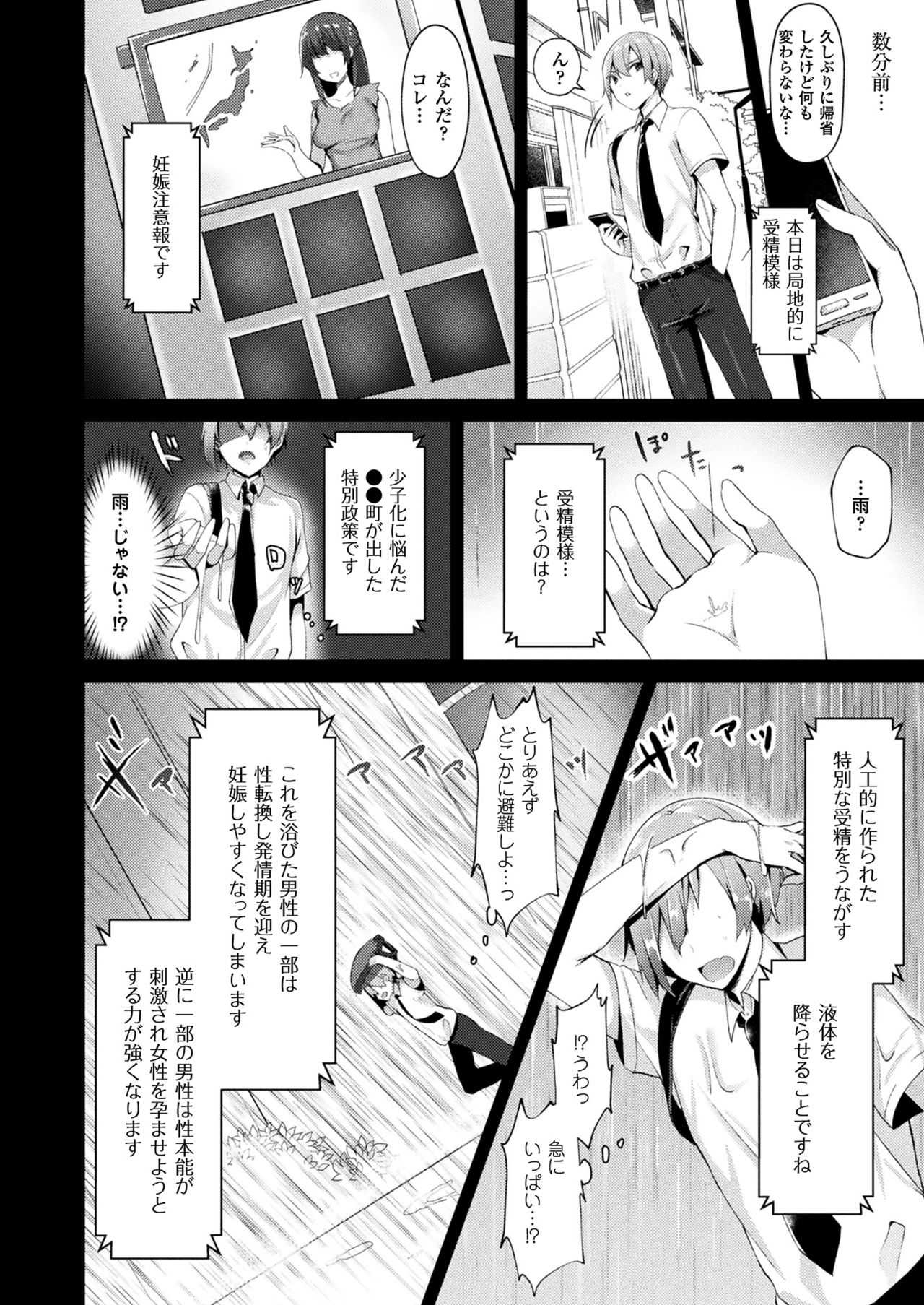 【エロ漫画】性転換する雨で女体化してしまった少年…発情状態の男に無理矢理組み敷かれ強制子作りwww【さこふ:妊娠注意報】