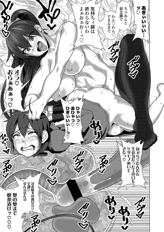 【エロ漫画】手も足も出してくるドS女王様なJK…パパにおねだりして青年を飼い犬として躾けるwww【藤蜂明鳩:私を見上げて】