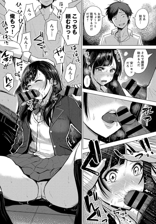 【エロ漫画】教師と付き合っている巨乳JK…クラスメイトのDQN達に脅され全員フェラするように命令されるwww【西沢みずき:密々】