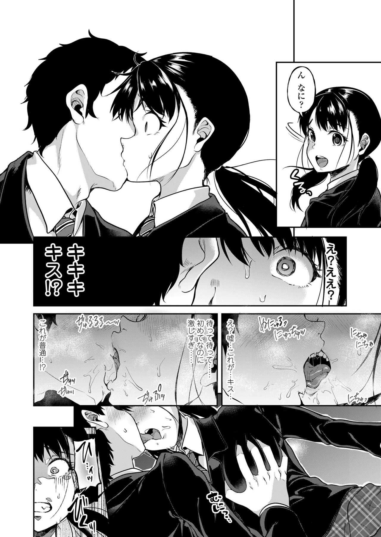 【エロ漫画】付き合って初めての自宅デートに緊張するJK…セックスの知識が偏り過ぎている彼氏に凌辱レイプされるwww【仙道八:初めてのふたり】