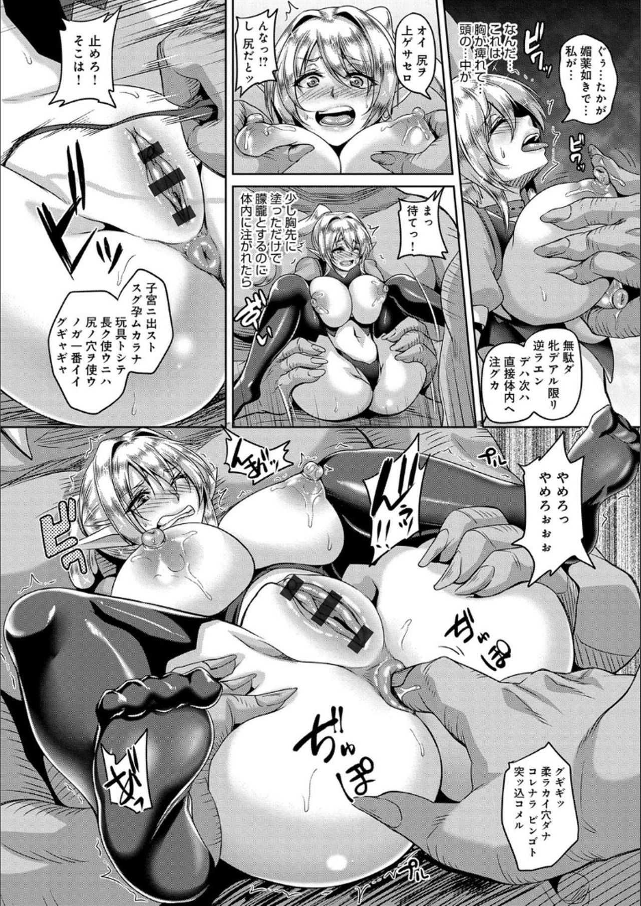 【エロ漫画】オークのヤリ部屋に拉致られたエルフの女騎士…媚薬漬けにされあっさり快楽堕ちwww【一弘:オーク専用愛玩アナルフ】