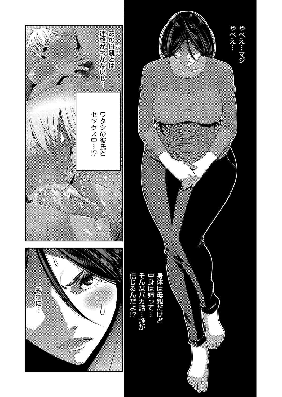 【エロ漫画】身体が入れ替わってしまった地味母とギャル娘…近親相姦や売春とお互いヤりたい放題www【蒼沼シズマ:地味顔母とギャル娘】