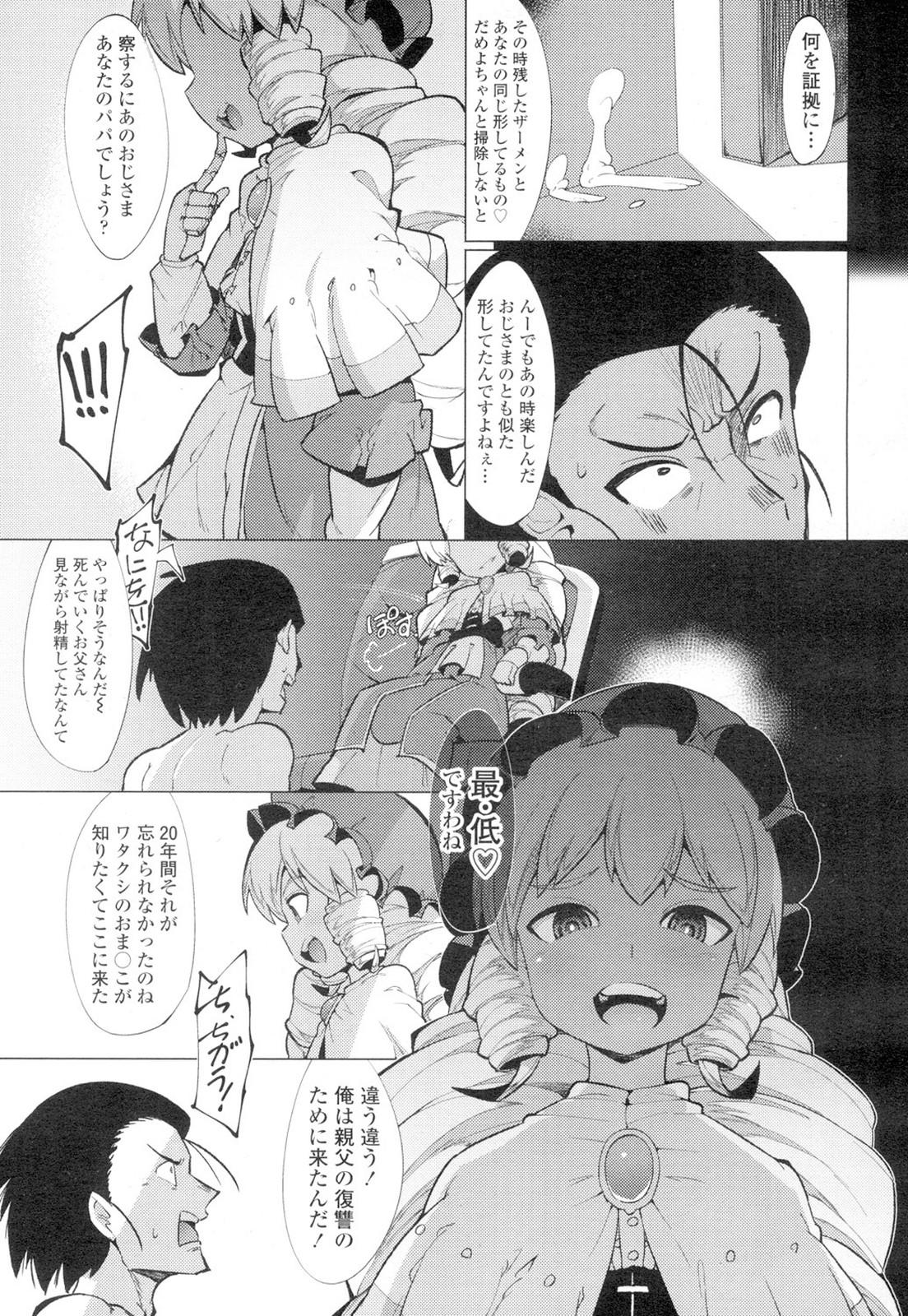 【エロ漫画】美しい呪いの球体関節人形…エクソシストの青年を言葉で操り逆レイプwww【えもんず:人形のお人形】