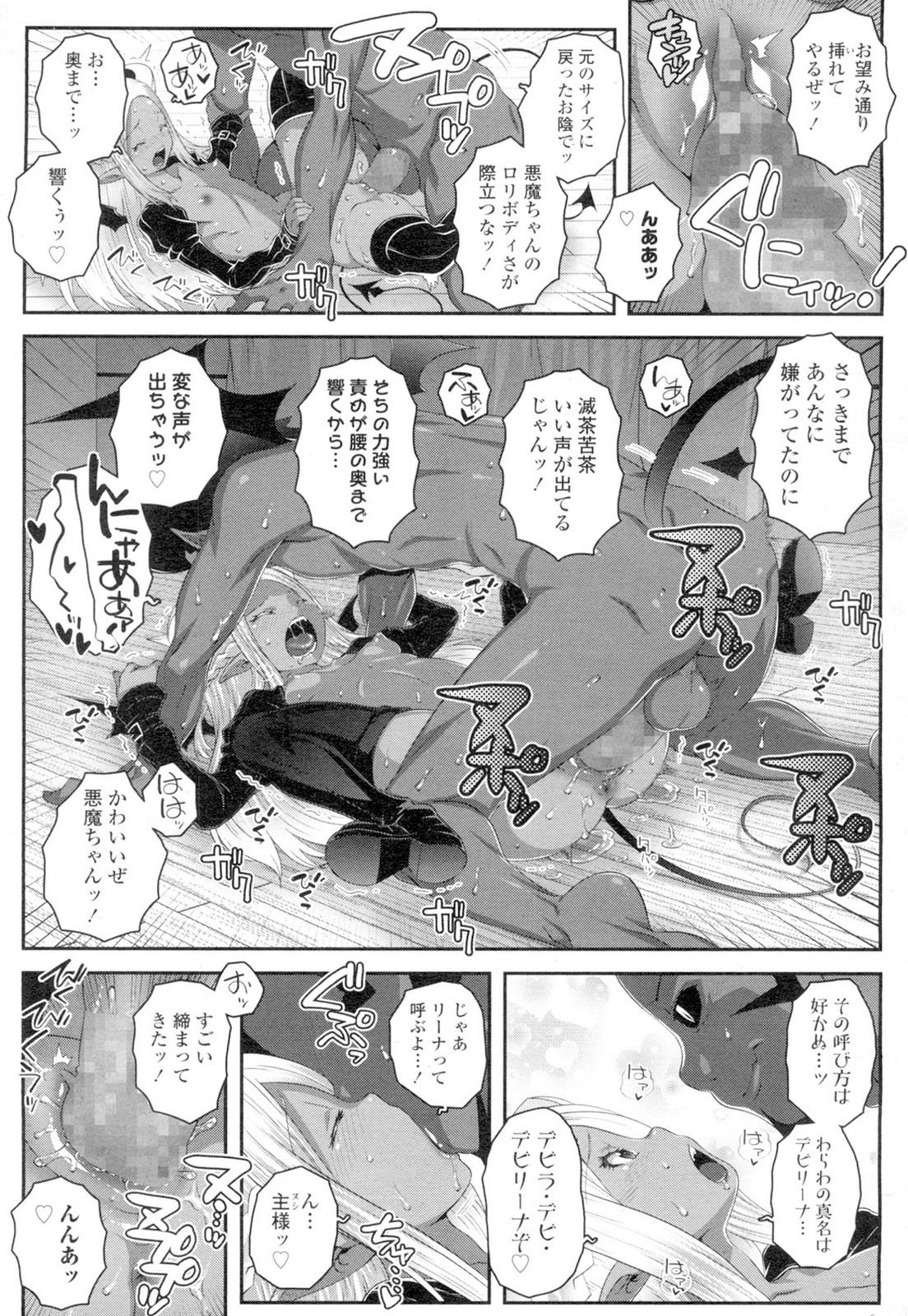【エロ漫画】褐色金髪の悪魔ッ娘…童貞の魂を食べようとしたら逆に襲われ辱めを受けるwww【無道叡智:DEVIL`s BORN】