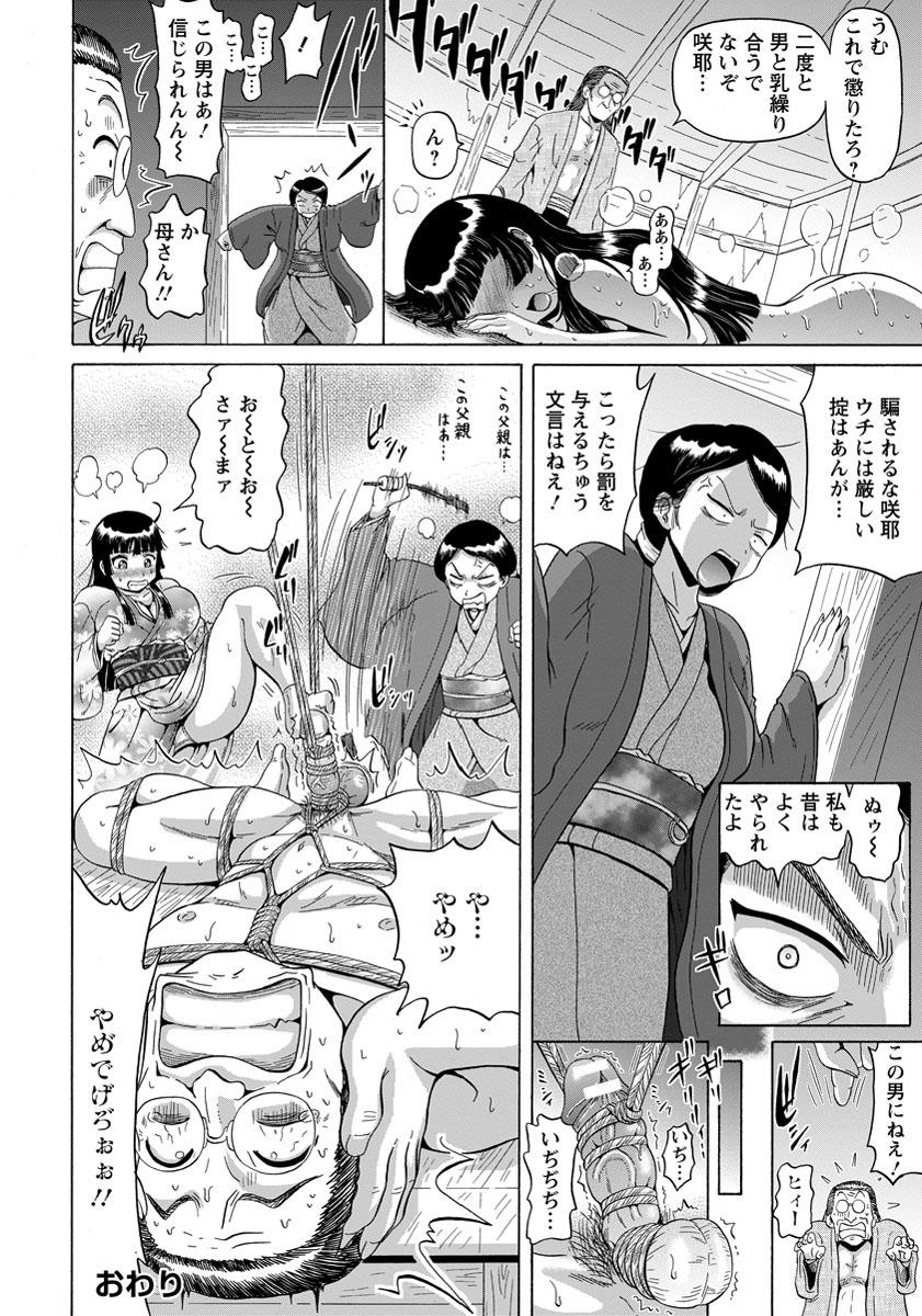 【エロ漫画】家の掟を破ってしまった娘…父親にガチSMで折檻されアナルに小便を注がれるwww【ヌクヌクオレンジ:縄と掟と愛娘】