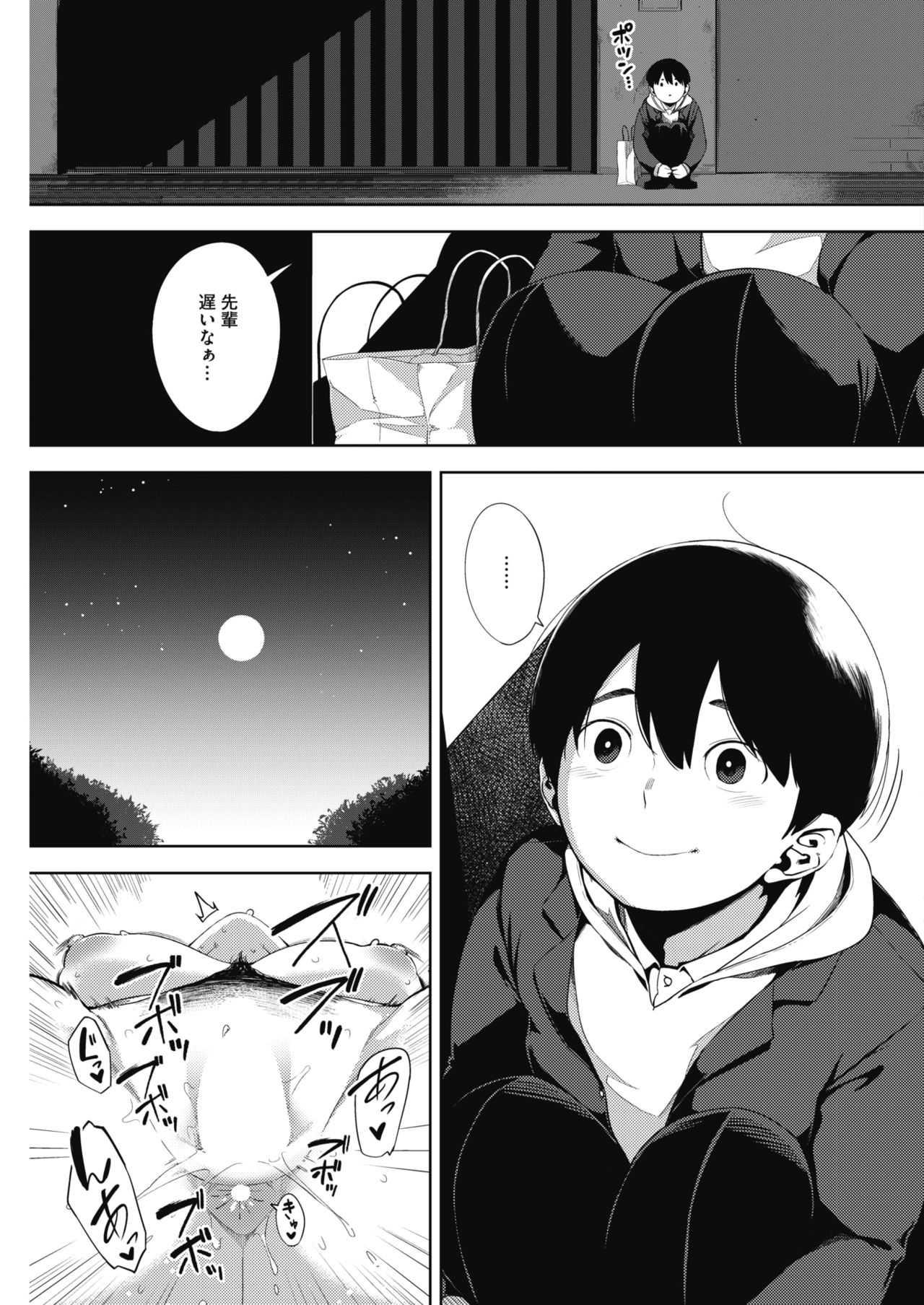 隠れビッチ エロ 漫画