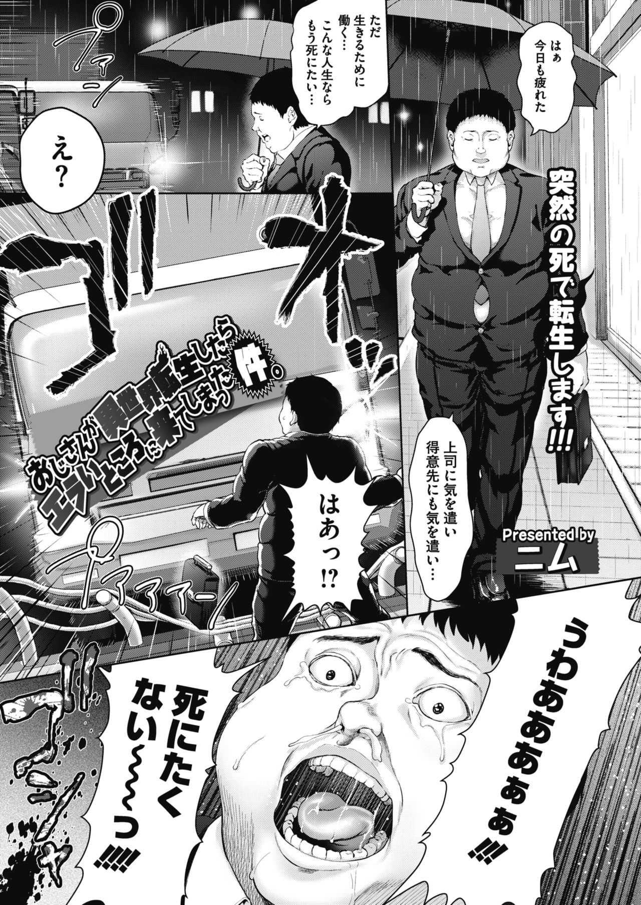 エロ 無職 漫画 転生