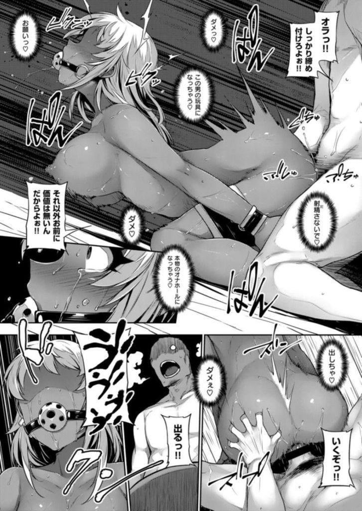 【エロ漫画】(2/2話)拘束されエロ下着を着せられローター責めに遭う巨乳の黒ギャル…調教され何度もイかされ続け彼専用のオナホールとなってしまうwww【三ッ葉稔:続ヒナ遊び】
