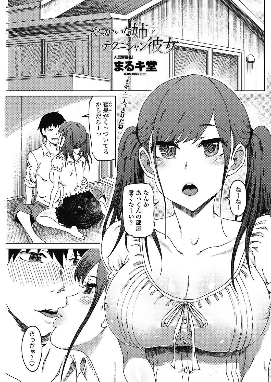 【エロ漫画】弟カップルの邪魔をするブラコンな腹違いの姉…少年を巡ってセックスで対決することにwww【まるキ堂:やっかいな姉とテクニシャン彼女】