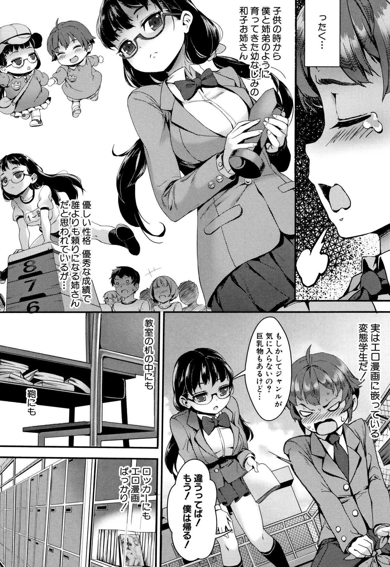 【エロ漫画】(7/7話)エロ漫画家を目指す眼鏡っ娘JK…実の弟の盗撮写真をネタにモデルになるよう脅迫www【ジャイロウ:モデルになってほしい】