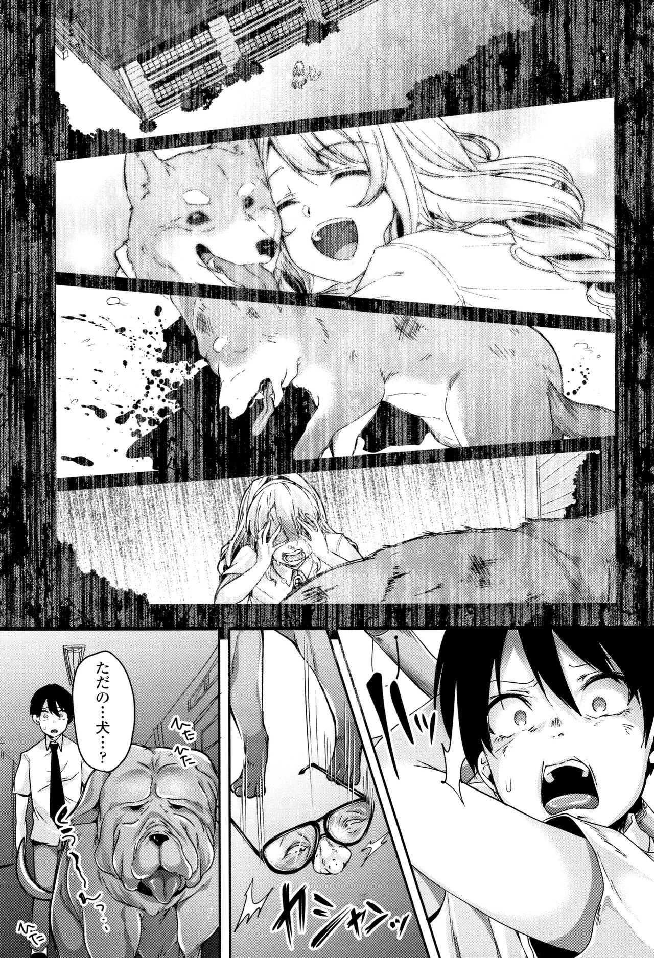 【エロ漫画】夜の学校で気持ち悪い人面犬に襲われたJK…子宮がめくれそうな程の激しいピストンに悶絶www【仙道八:もう、犬なんて…】