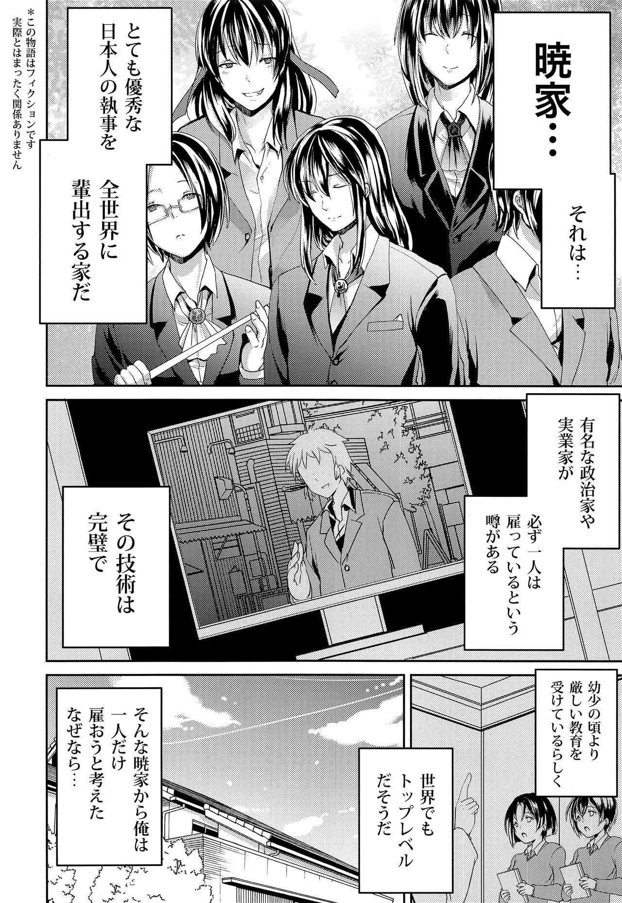 ゲイ 漫画 メスイキ オリジナル