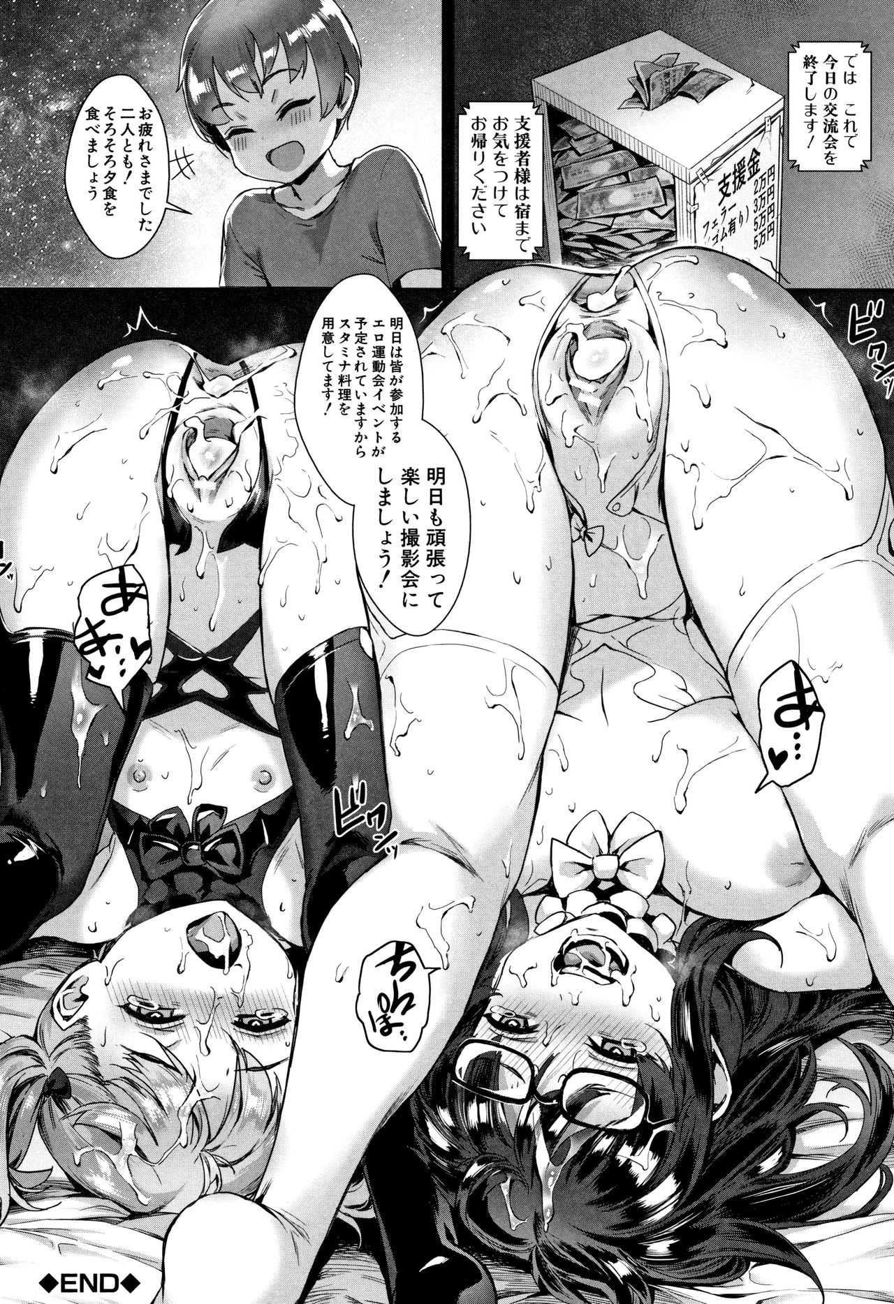 【エロ漫画】(2/7話)部活のスポンサー達との交流会に駆り出されたJK…おっぱい丸出しのエロコスプレ姿でステージに立たされ乱交www【ジャイロウ:何か怪しい映像研究部scene1】