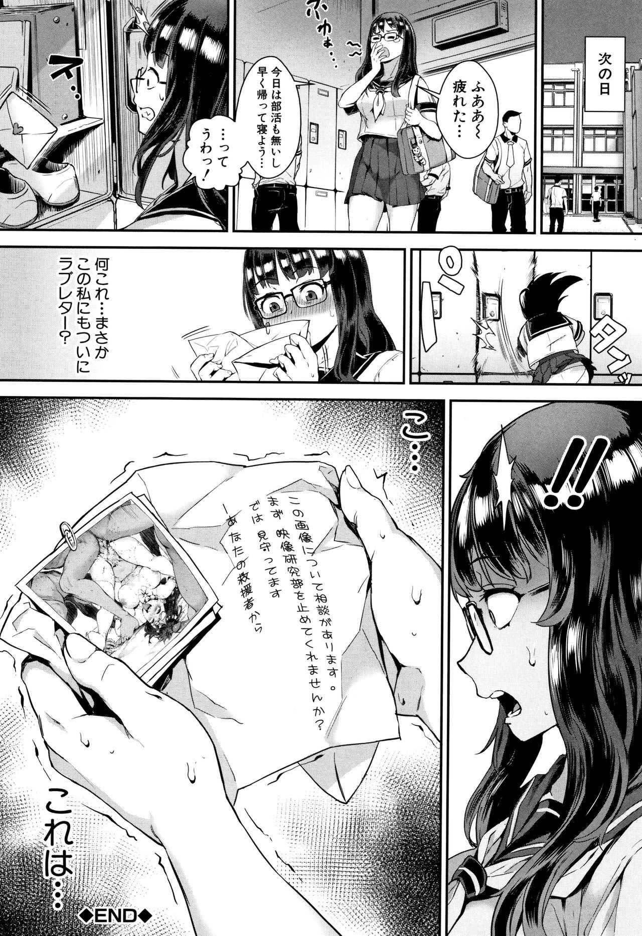 【エロ漫画】(3/7話)全裸で校内セックス大冒険する映像を撮られることになったJK…スリリングなセックスにマンコは大洪水www【ジャイロウ:何か怪しい映像研究部scene2】
