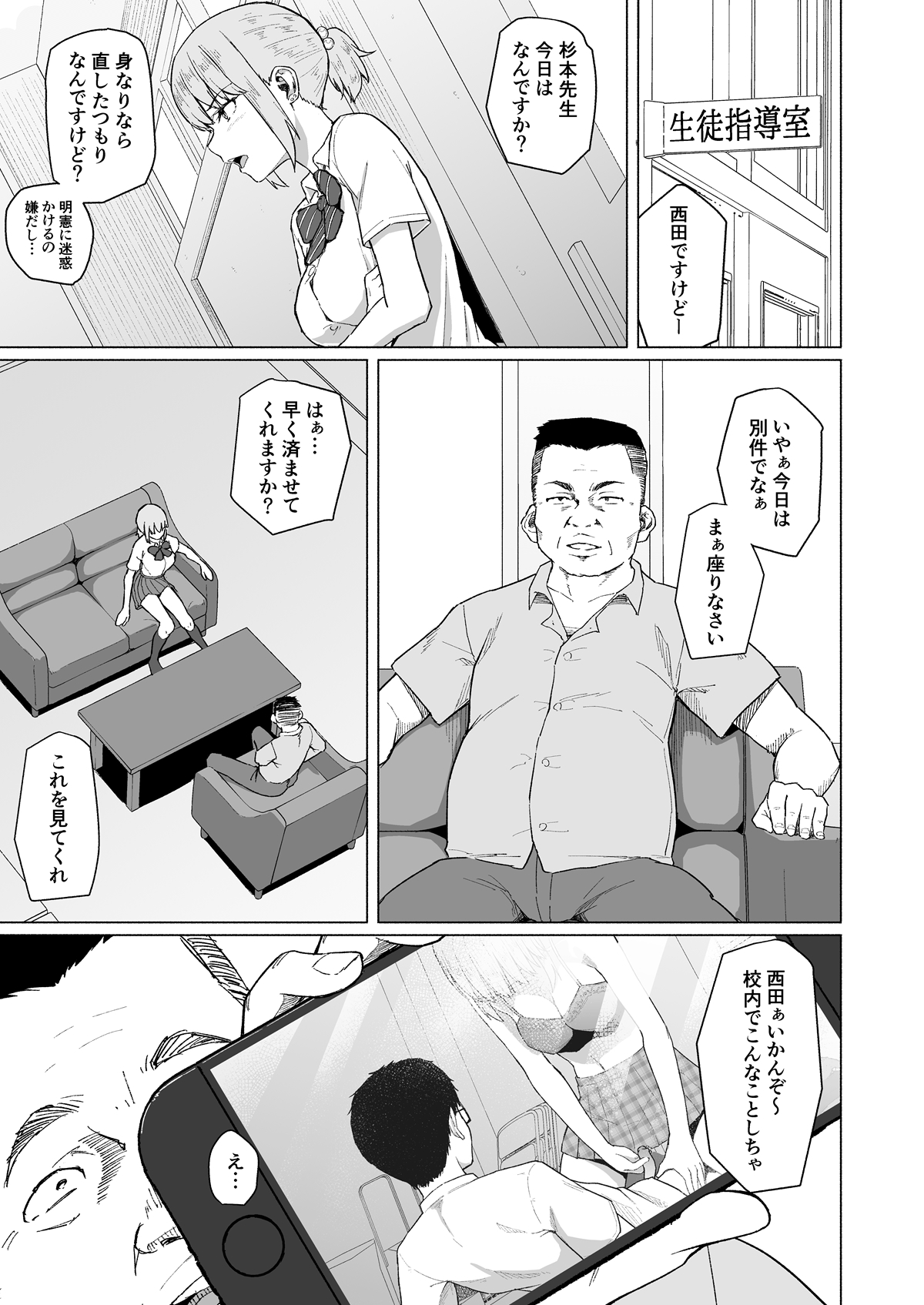 【エロ漫画】彼氏と校内でイチャついている様をスケベ教師に盗撮されてしまったJK…脅迫され処女を奪われてしまい!?【 まげきち:西田さんは寝取られる】
