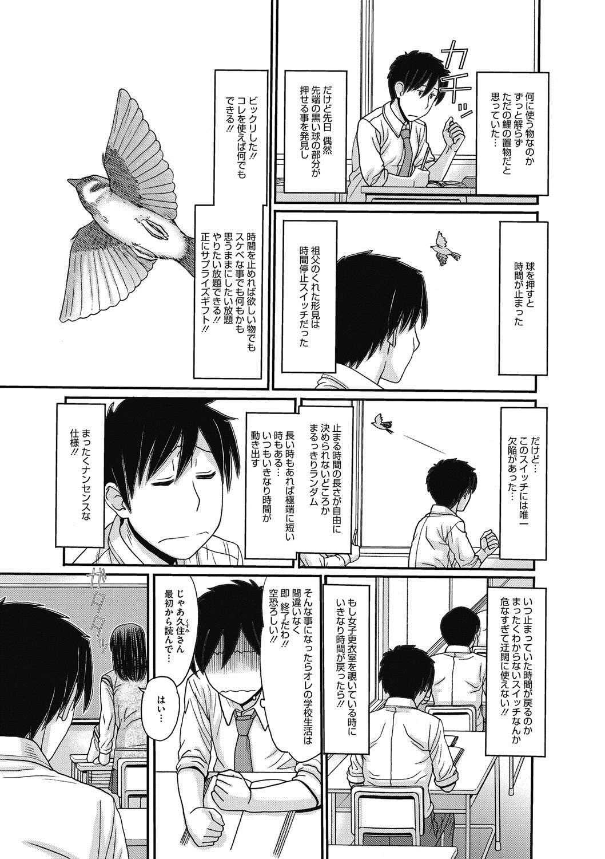 【エロ漫画】時間停止能力を使う男子生徒に狙われたJK…勝手にマンコを弄られあられもない姿にwww【田中エキス:トキトメキ】