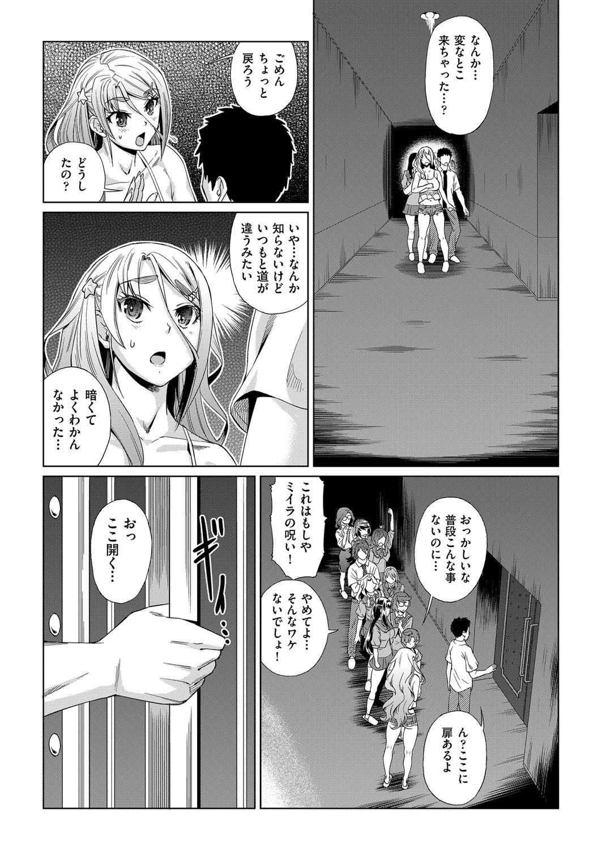 【エロ漫画】(1/3話)お寺へ肝試しにやってきた女教師と教え子…地下の扉を開けるとそこでは緊縛された女が人身売買オークションにかけられていたwww【あべもりおか:強制 姦交業体験学習 第1話】