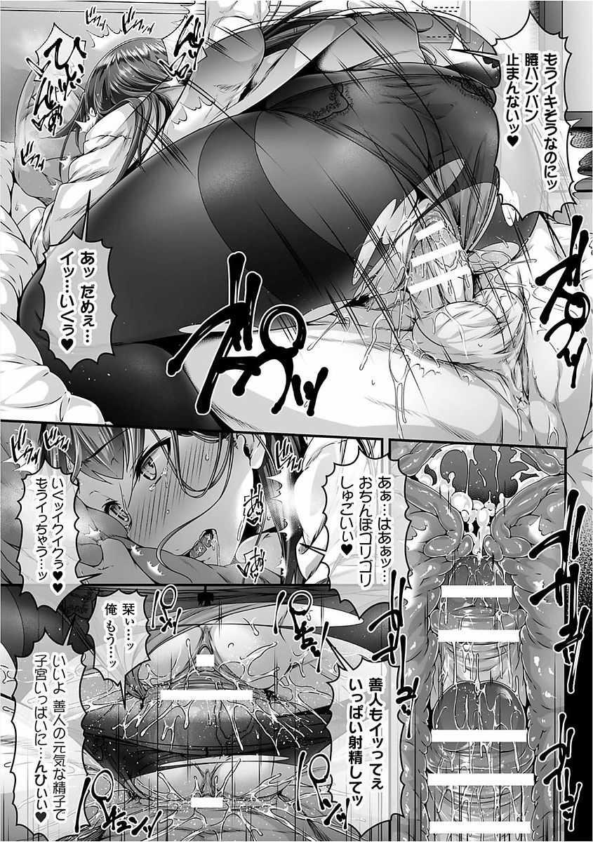 【エロ漫画】マイペース過ぎる彼氏に怒り心頭の彼女…セックス中積極的に責めまくりヘタレ男をヨガらせるwww【白崎アロエ:ちょっぴり強淫な幸せをッ!!】