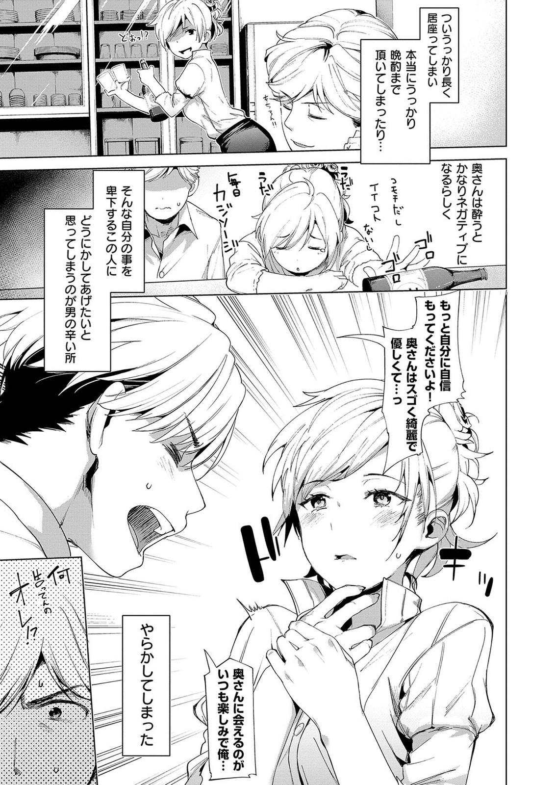【エロ漫画】娘の家庭教師を狙う美人妻…テーブルの下で大胆に手コキで責め上げ誘惑www【かろちー:私のほうがイイでしょうっ?】