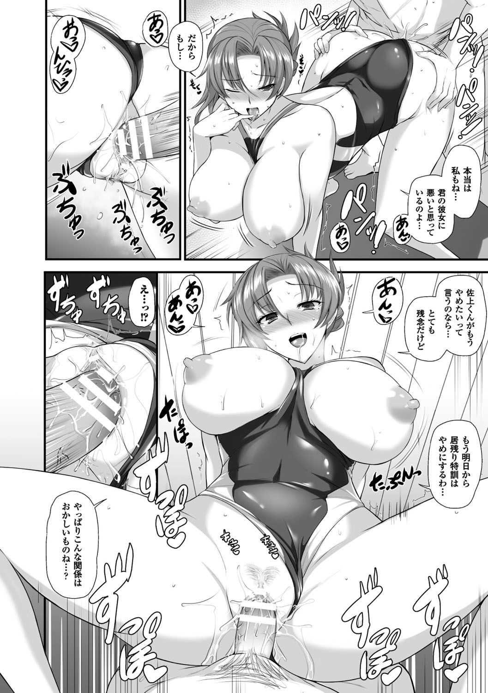 【エロ漫画】ハイレグの競泳水着姿が煽情的な水泳部顧問の女教師…彼女持ちの教え子を逆レイプ寝取りwww【隈吉:先生と奪われ特訓】
