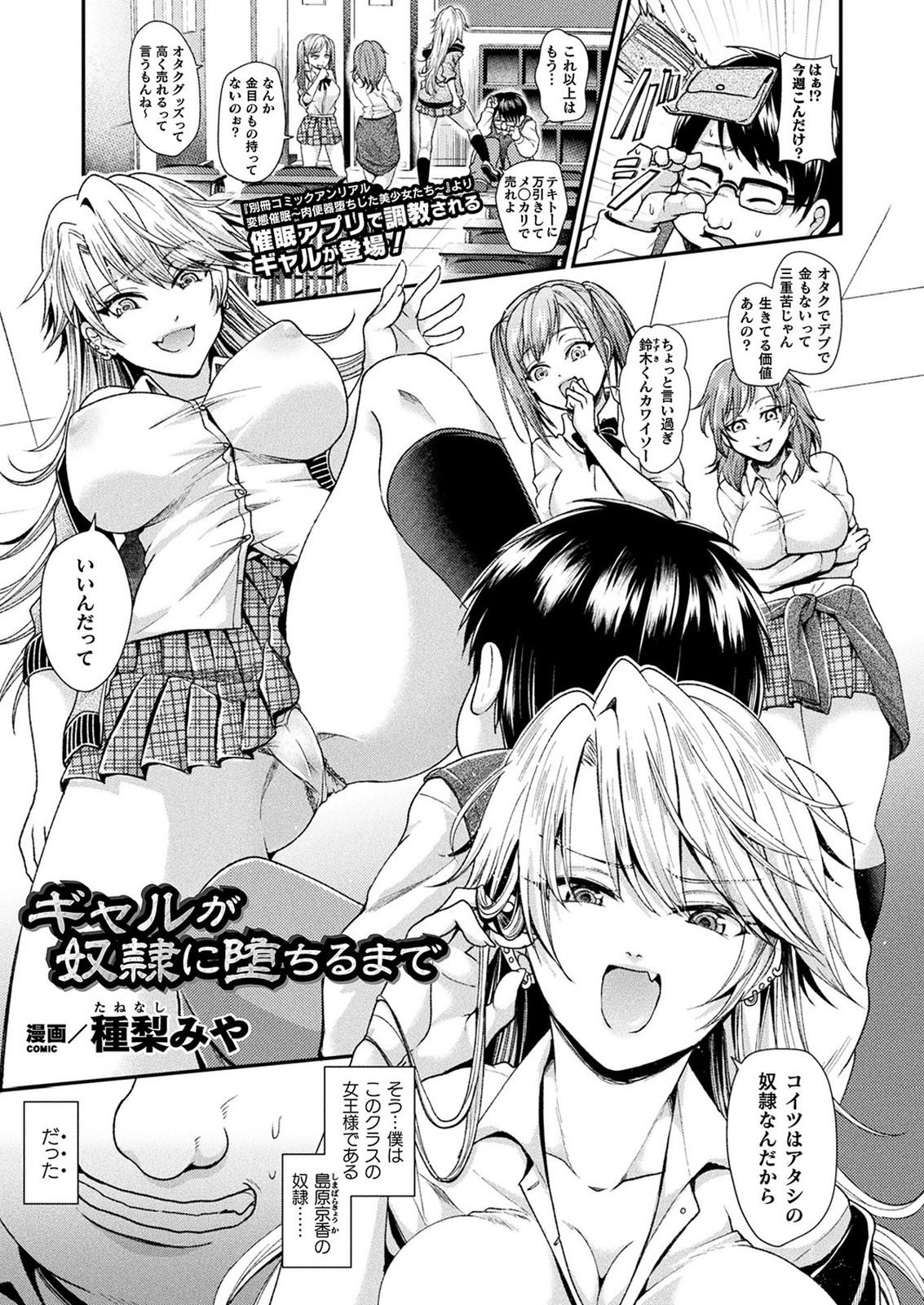 【エロ漫画】オタクを虐めるクラスの女王様なギャルJK…催眠アプリで操られクラスメイト達の前でセックスさせられ羞恥に悶えるwww【種梨みや:ギャルが奴隷に堕ちるまで】