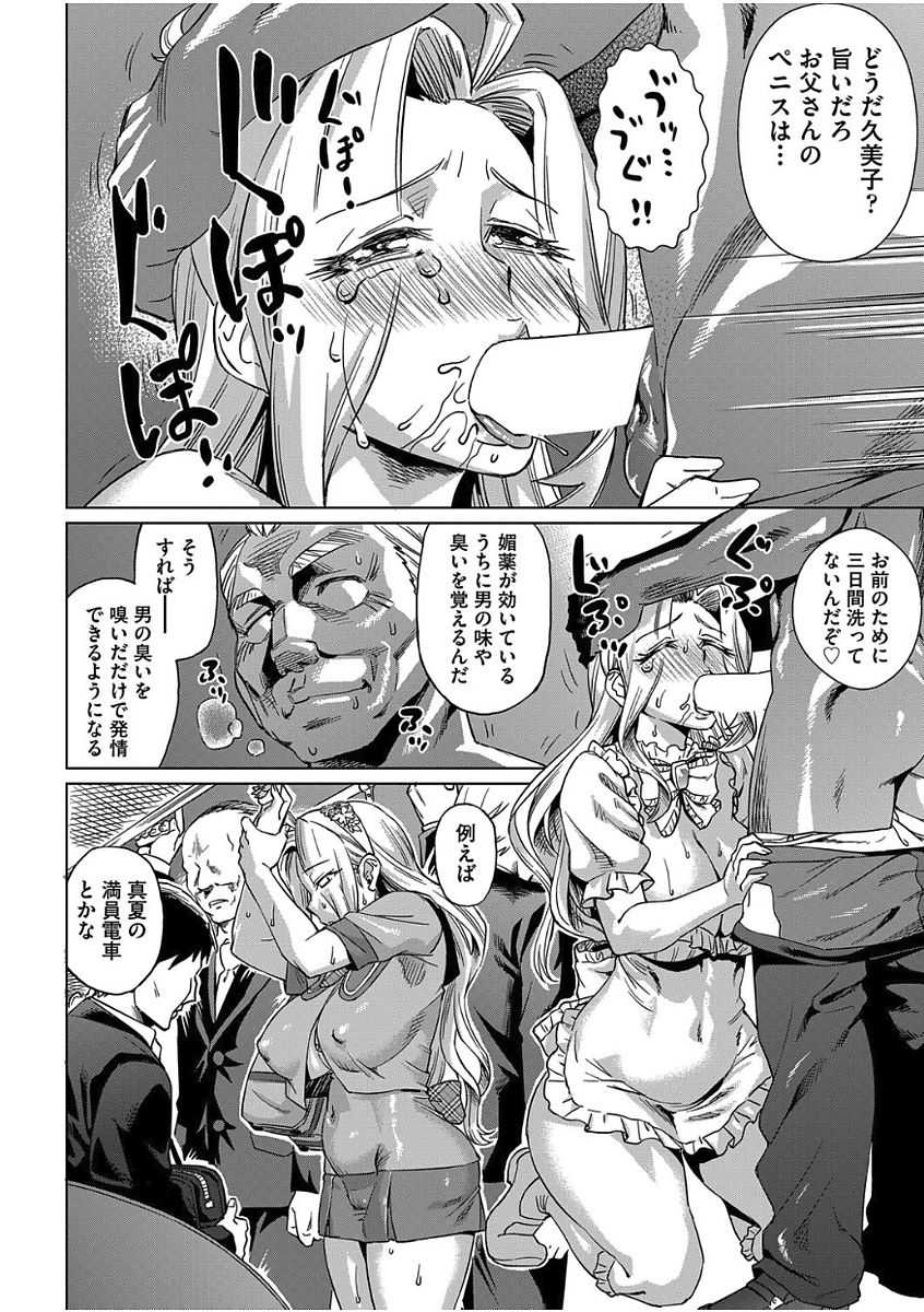 【エロ漫画】(3/3話)学園の「雌奴隷科」に強制編入させられてしまった美少女たち…鬼畜な変態男の集団に次々に処女を奪われていくwww【あべもりおか:強制 姦交業体験学習 第3話】
