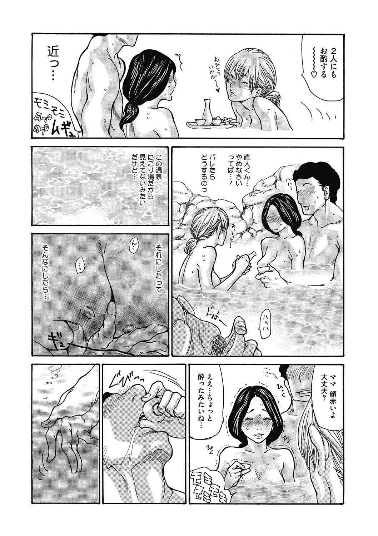 【エロ漫画】娘の旦那と不倫関係を持っている人妻…家族旅行中に混浴温泉で堂々とセックスwww【葵ヒトリ:義母なそくずし】