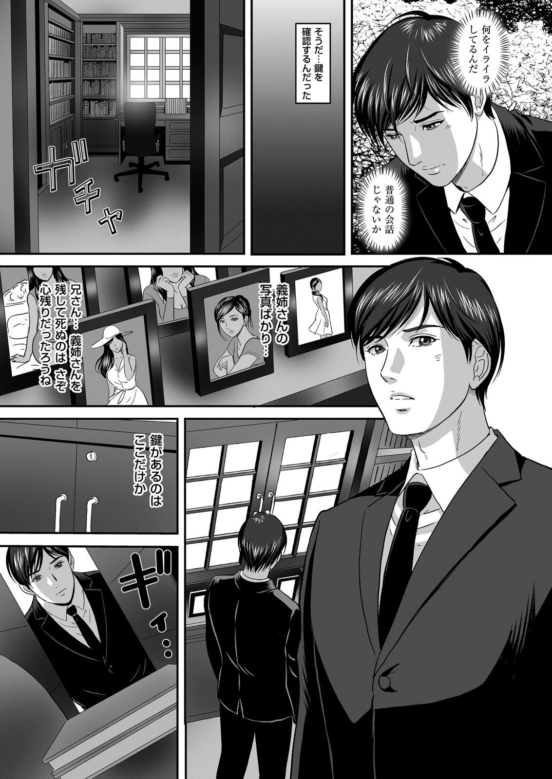 エロ 変態プレイ 漫画