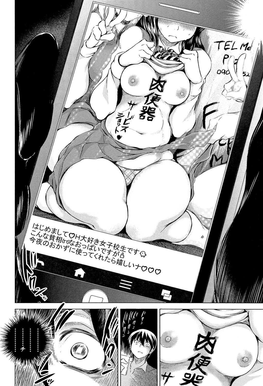 【エロ漫画】いつもオドオドしていていじめられっ子体質のJK…クラスメイト達に全裸姿で淫語を落書きされている写真を幼馴染の少年に見られてしまい!?【龍河しん:被虐の人】