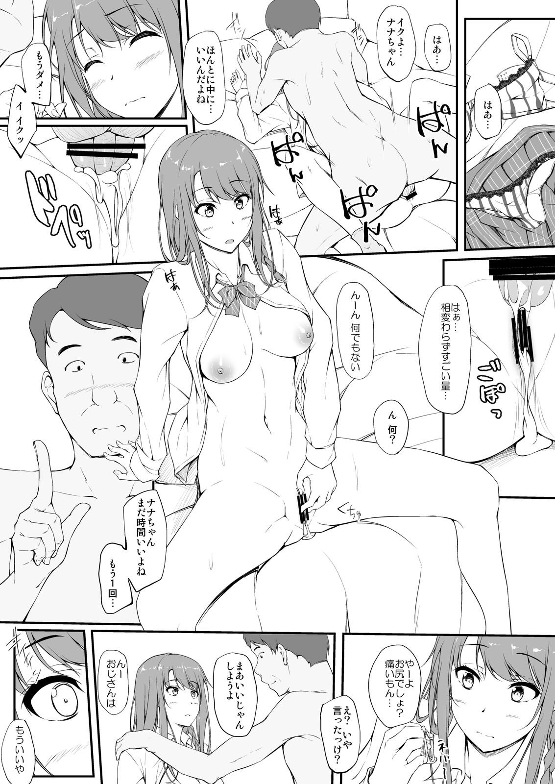 【エロ同人誌】時間を巻き戻せる特殊能力をもつビッチJK…セックスの上手さが気に入ったおじさんとの痴漢プレイを何度も楽しんでしまうwww【ShAKe:Re:Temptation1】