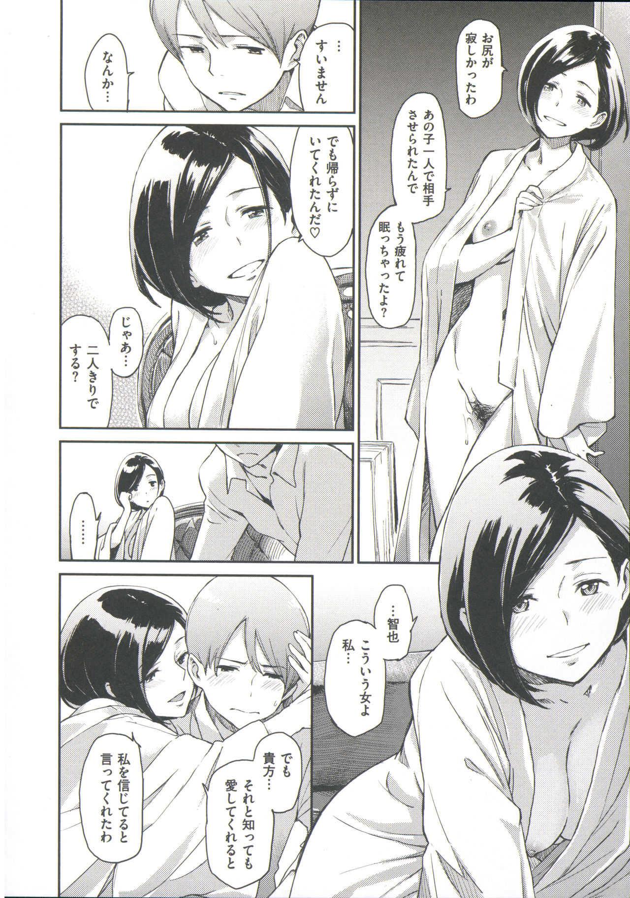 【エロ漫画】旅館を一人でもてなす美人女将…旦那を想いながら若い男に犯されて【三巷文:ハマアザミ】