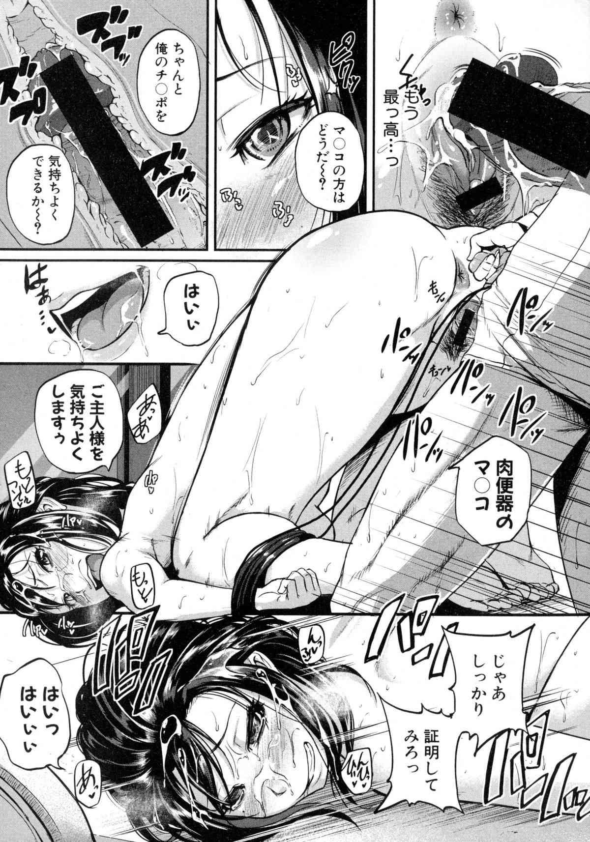 【エロ漫画】職場の部下の肉便器なOL…残業している部下に掴まりガムテープで拘束され凌辱プレイwww【とんのすけ:やっぱり課長はマドdoレイ】