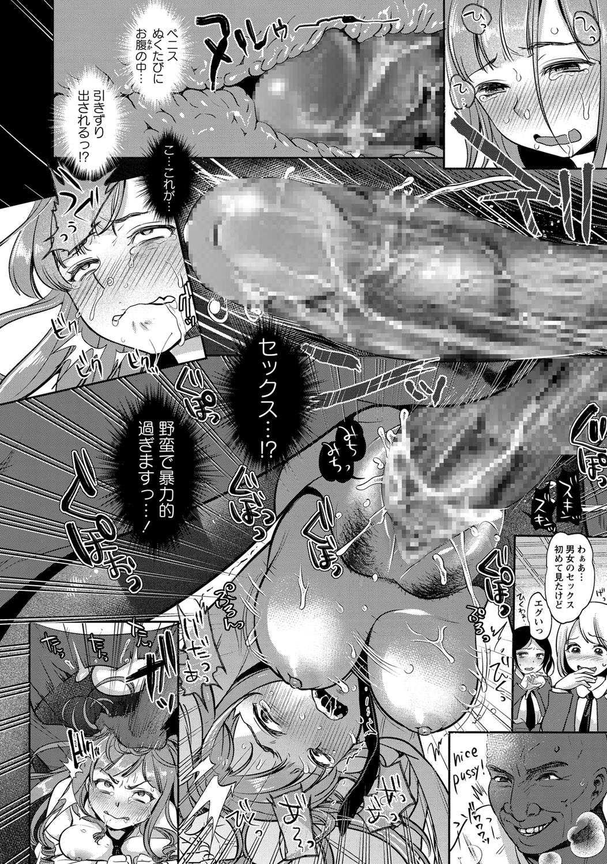【エロ漫画】弱者を人とすら思わない冷徹なお嬢様JK…彼女に恨みを持った元クラスメイトに睡眠薬を盛られ外国人たちの凶悪な極太チンポで二穴ファックで復讐されるwww【七保志天十:性誕祭】