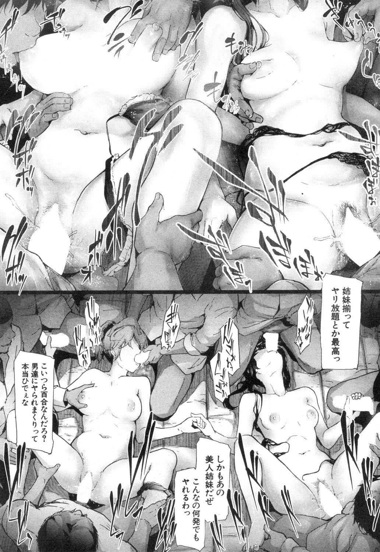 【エロ漫画】実の姉妹でありながら恋人として愛し合っている少女たち…秘密の関係が学校の男子生徒たちにバレてしまい一晩中肉便器として体育館で輪姦され続けマンコもアナルもガバガバにwww【史鬼匠人:ユリシス】